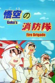 Dragon Ball – El cuerpo de bomberos de Goku